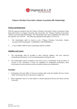 Chinese Christian Universities Alumni Association HK Scholarships
