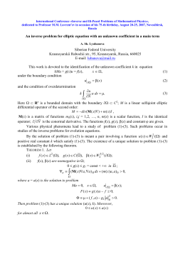 AN INVERSE PROBLEM FOR ELLIPTIC EQUATION WITH AN