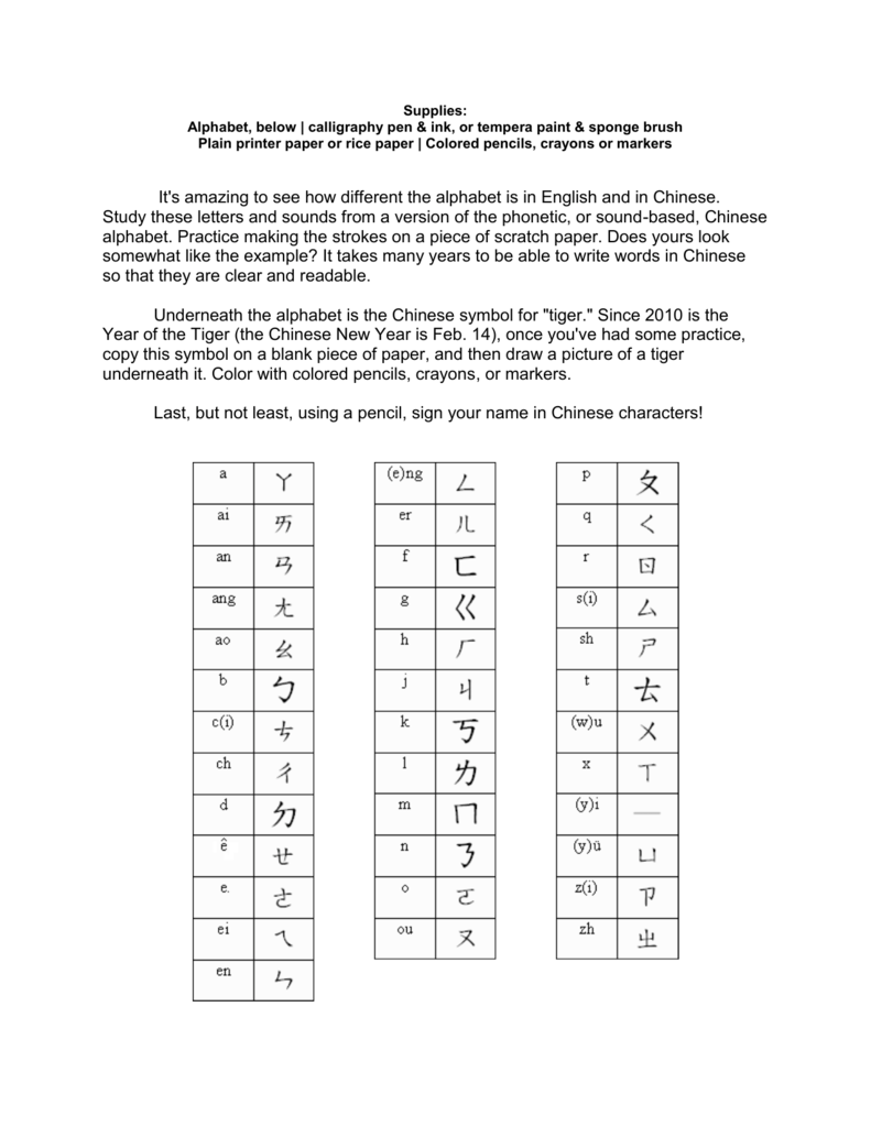 Chinese writing activity expocarfo