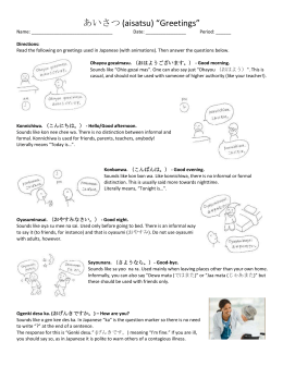 2 greetings in other cases formal and informal file japanese teaching ideas m4hsunfo