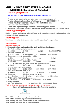 Greetings and introductions lesson plan unit 1 lesson 2 m4hsunfo