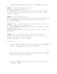 Integrated Chinese Level 1 Part 1: Chapter 7 part 1 Grammar