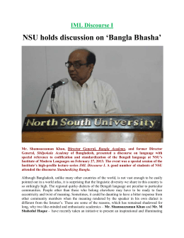 IML Discourse I: NSU holds discussion on