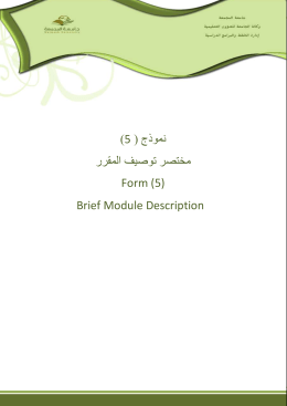وصف المقرر : Module Description