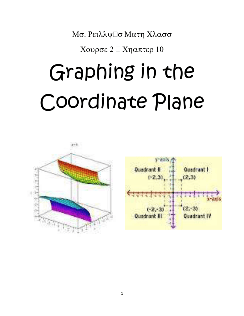 worksheet Single Quadrant Ordered Pairs 4 quadrant graphing worksheets fraction addition and subtraction single ordered pairs math flashcards 007111847 1 6e805945b5f635245df5fbbbcfeac279 pairshtml