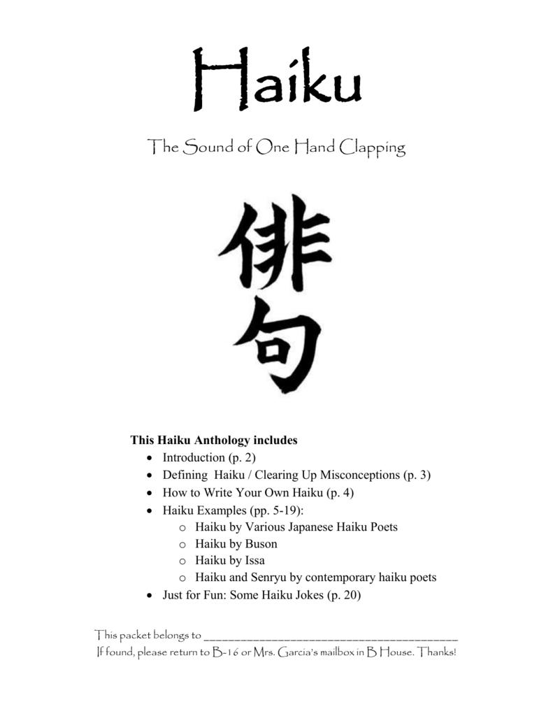 Haiku Packet