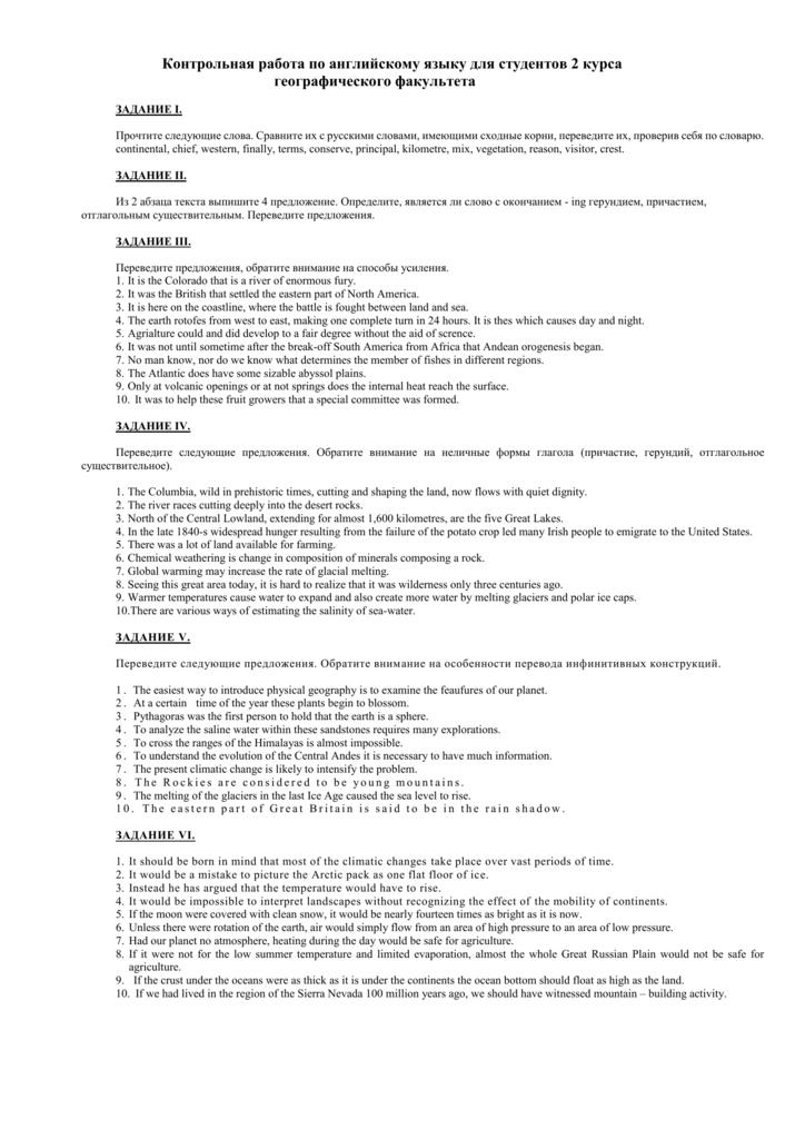 Контрольная работа для студентов по английскому 7923