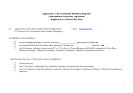 Application for Environmental Protection Inspector Environmental