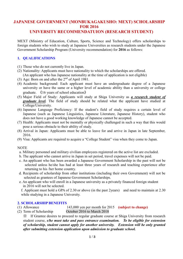 japanese government (monbukagakusho: mext) scholarship for 2007