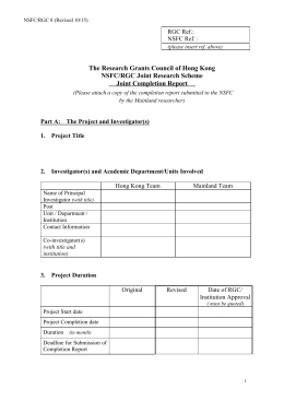Joint Project Completion Report Form