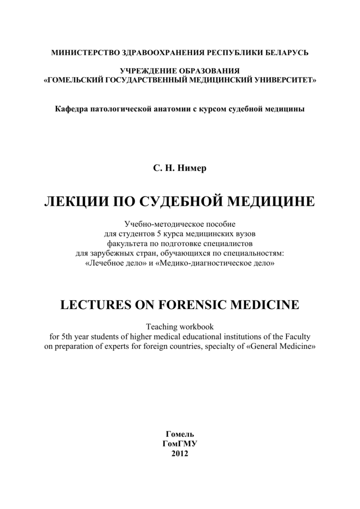 Lecture Notes In Forensic Medicine Derrick
