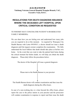 regulations for death diagnosis issuance where the deceased left