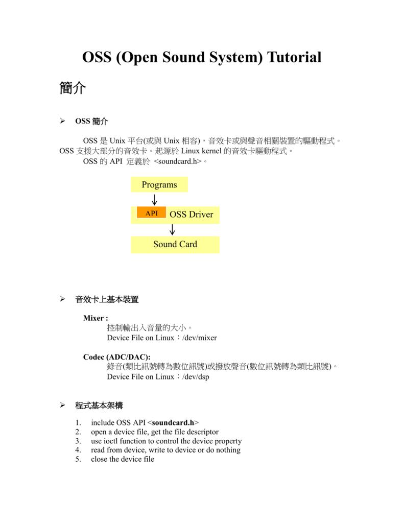 OSS (Open Sound System) Tutorial