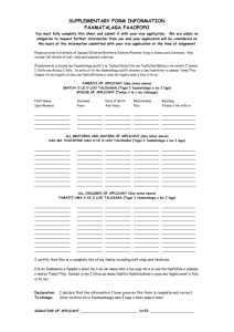 SUPPLEMENTARY FORM INFORMATION