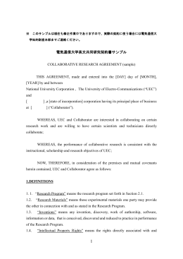 JOINT RESEARCH AGREEMENT (sample) - 知的財産部門
