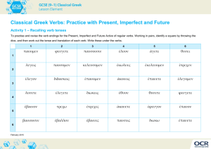 Classical Greek Verbs