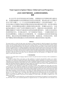 Tonal variations in Standard Chinese: global and local aspects