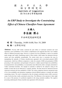 An ERP study to investigate the constraining effect of Chinese