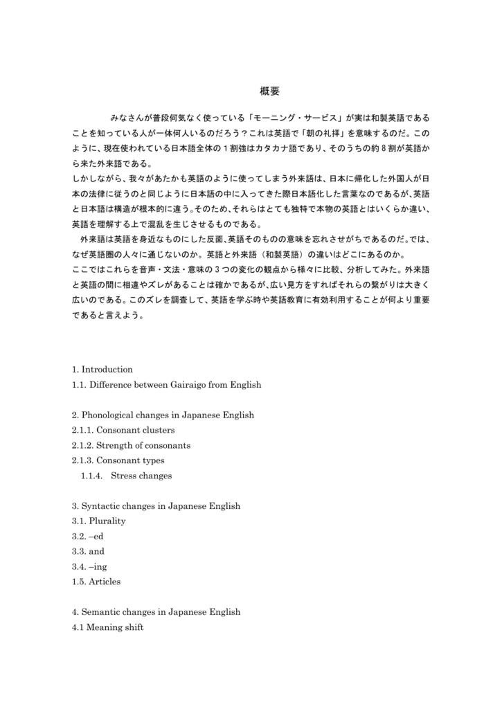 Gairaigo from English in Japanese