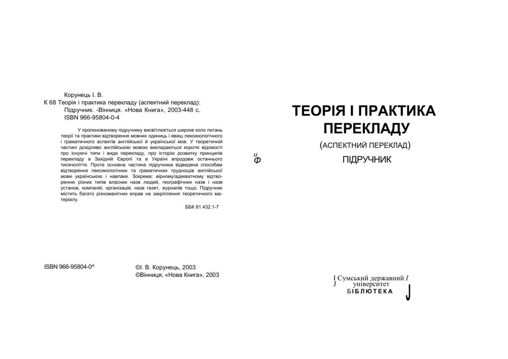 0a01ad6389f316 Корунець І. В. К 68 Теорія і практика перекладу (аспектний