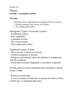 Lecture № 5 Theme: Socially - economic systems The plan: 1