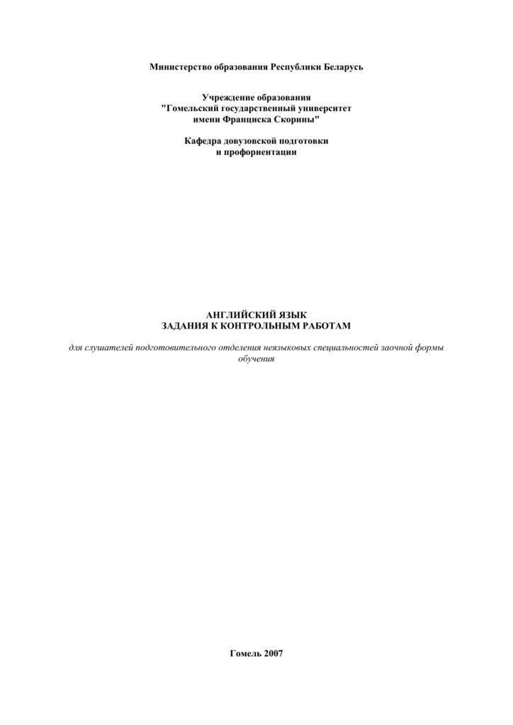Контрольная работа электронный документ 7542
