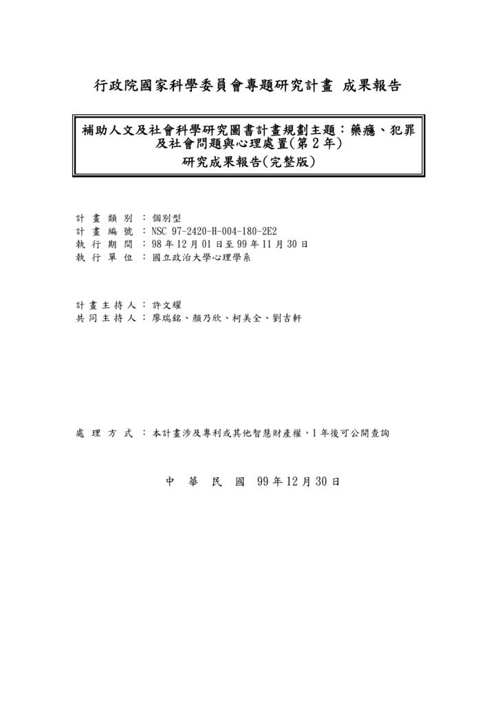 檢視/開啟- 政大機構典藏