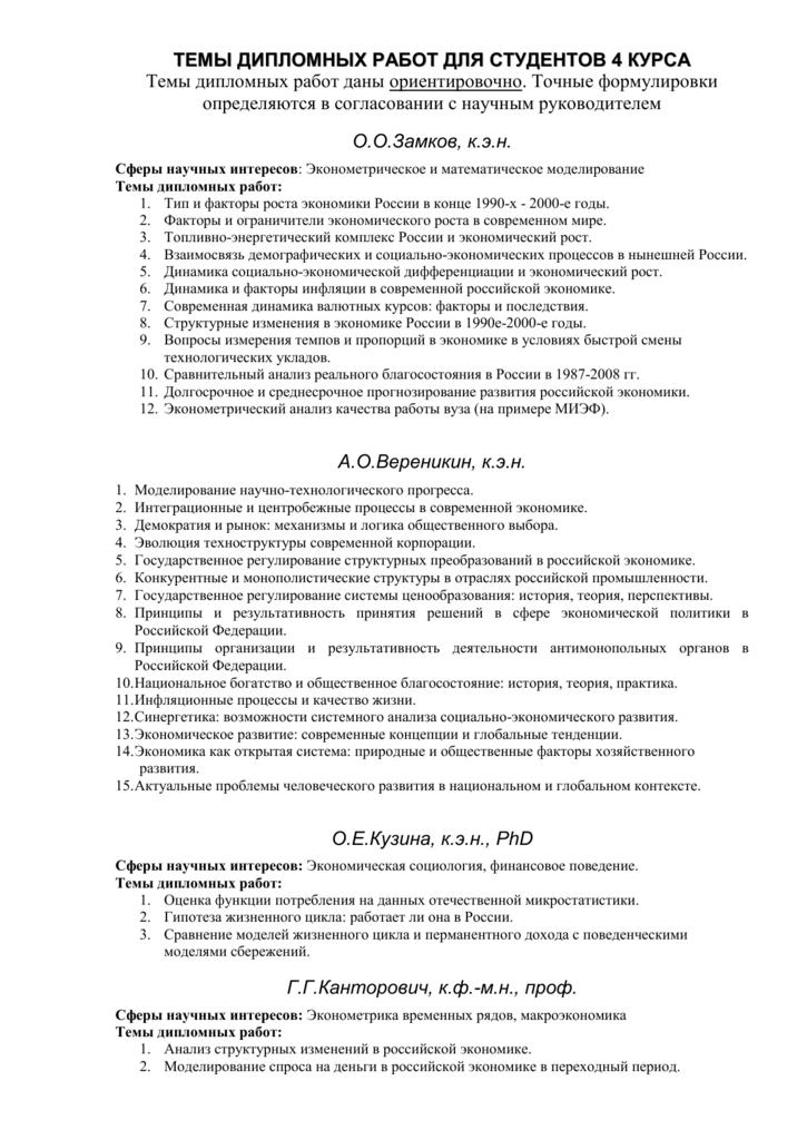 Темы дипломных работ по ценным бумагам 6820