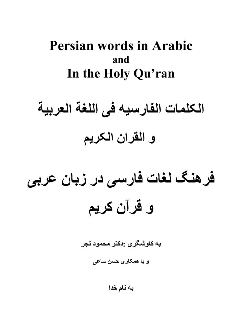 Alonna Shaw Wikipedia فرهنگ لغات فارسی - zoroastrians