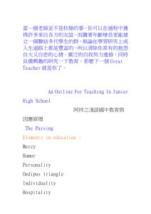 An Outline For Teaching In Junior High School