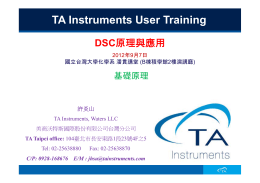 TA Instruments User Training