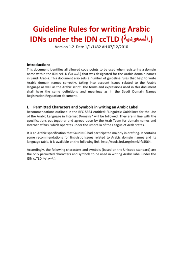 Guideline Rules For Writing Arabic Idns Under The Idn Cctld
