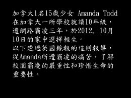 三民(二)unit 2 the death of amanda todd