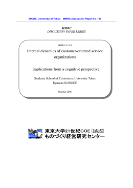 Internal dynamics of customer-oriented service organizations