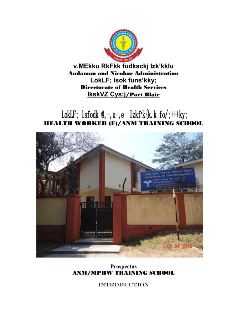 Prospectus - Directorate of Health Services,Andaman & Nicobar