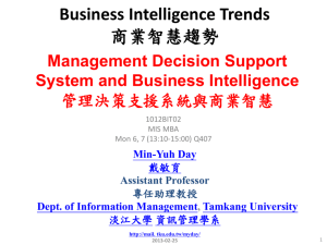 Business Intelligence Trends (商業智慧趨勢)