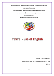 TESTS - use of English u