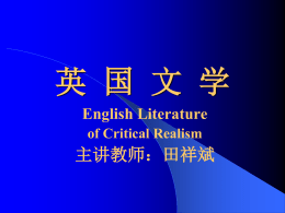 Literature of English Critical Realism (The Victorian Age)