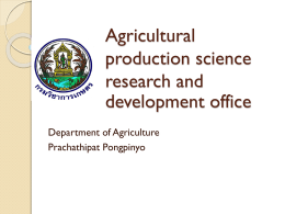 The Agricultural production science research and development office