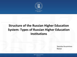 Structure of the Russian Higher Education System: Types of Russian