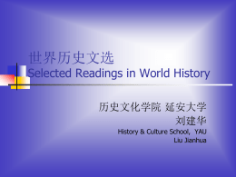 世界历史文选 Selected Readings in World History