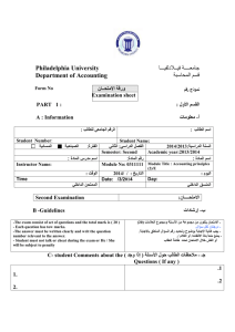 2nd Exam 311111 - Philadelphia University