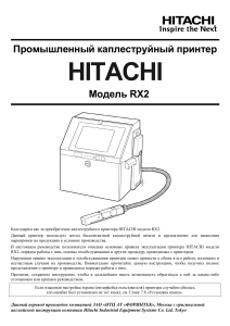 Hitachi RX2 Operation Manual Rus