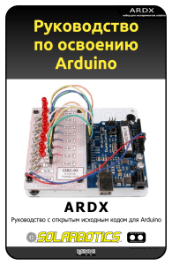 Arduino Sketch Robot-kit.ru