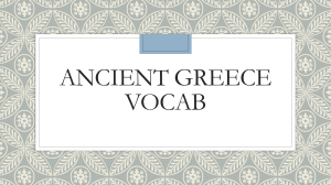Greece Vocab
