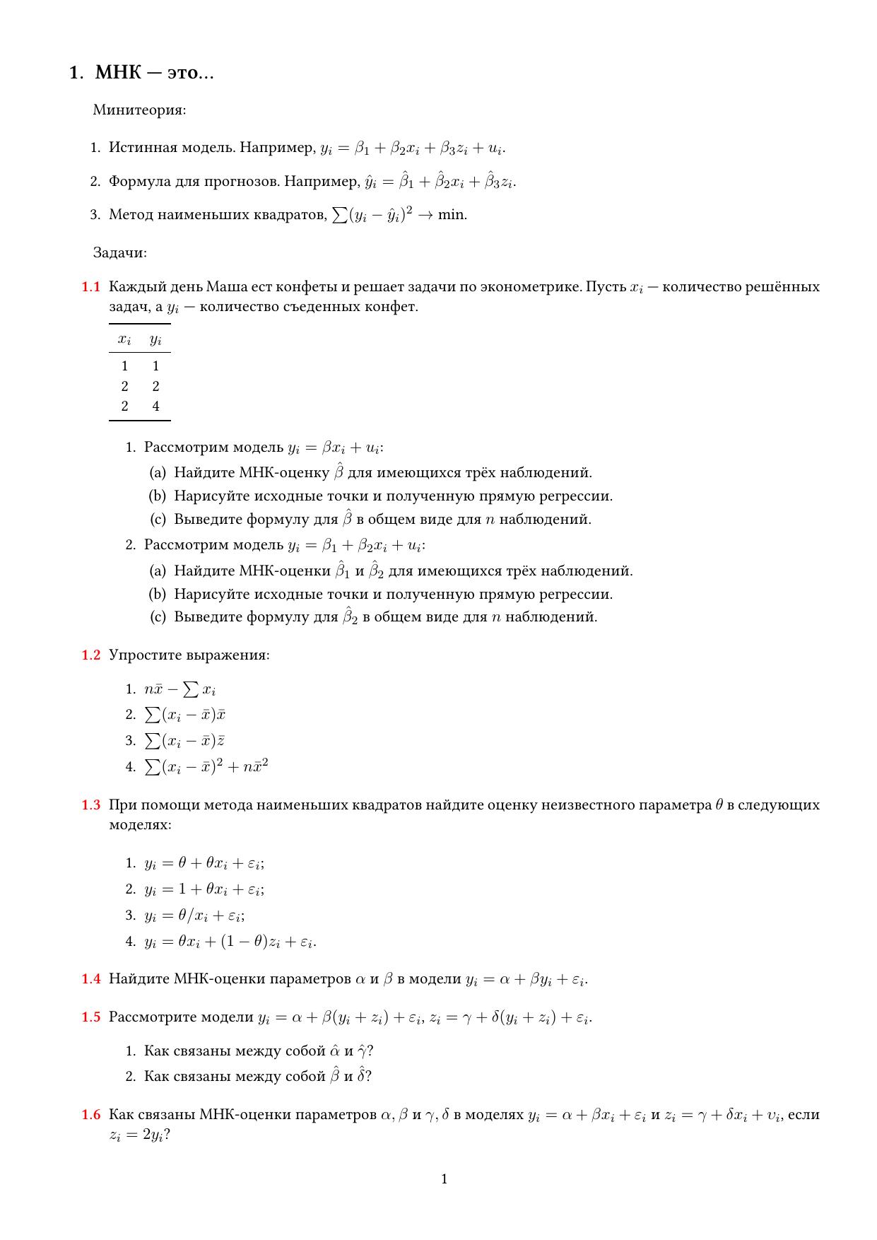 Работа по эконометрике линейная девушка модель регрессии работа моделью азия