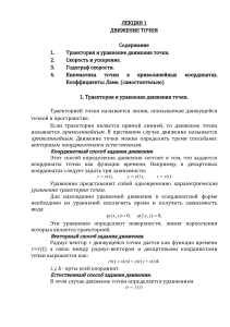Lectures  theoretical mechanics (Russian)
