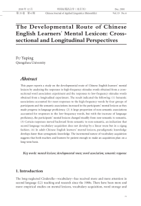 The Developmental Route of Chinese English Learners' Mental Lexicon Cross-sectional and Longitudinal Perspectives