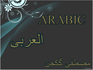 thearabiclanguage-100511054805-phpapp02