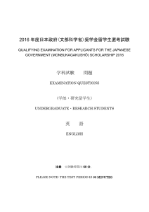 2016_MEXT_scholarship_exam_english